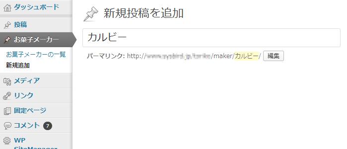 「お菓子メーカー」の新規登録画面