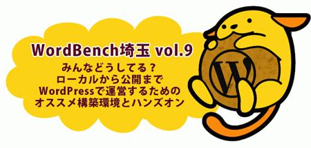 wb-saitama-vol9-4