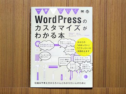 book-wp-customize