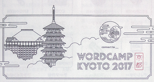 wordcamp-kyoto-2017-wapuu