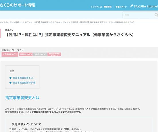 domain-transfer-1