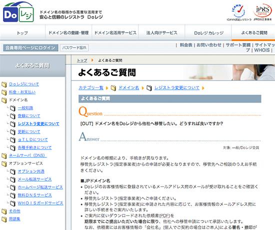 domain-transfer-2
